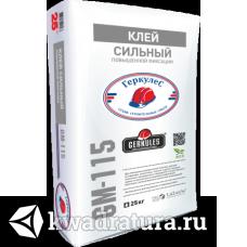ГЕРКУЛЕС GM- 115 Клей Сильный (25кг)