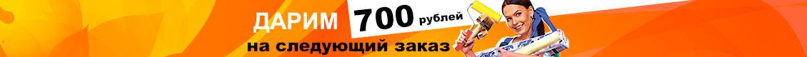Дарим купон на 700 рублей на следующий заказ!