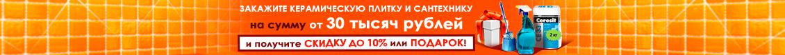 Получите скидку до 10% или подарок при заказе керамической плитки и сантехники от 30000 рублей