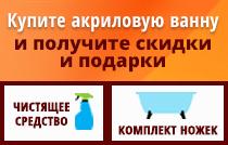 Скидки и подарки при покупке акриловой ванны