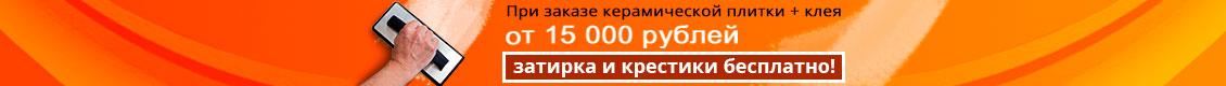 Затирка в подарок при заказе керамической плитки и клея от 15000 рублей