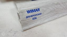 Плинтус Wimar 58мм Дуб Веронский 836