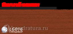 Плинтус Line Plast Светлый Махагон L016